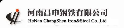 河南昌申钢铁有限公司